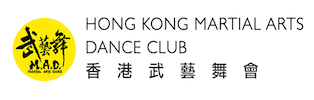 香港武藝舞會 (HKMADC)