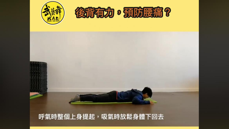 如何鍛練後背預防腰痛?