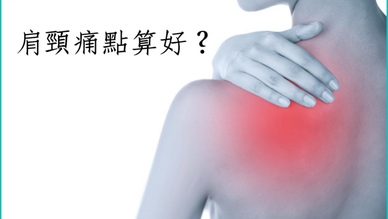 肩頸痛點算好?